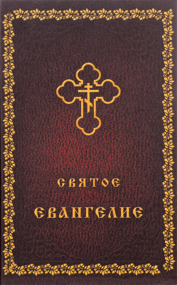 Святое Евангелие альфа книга планы издательства
