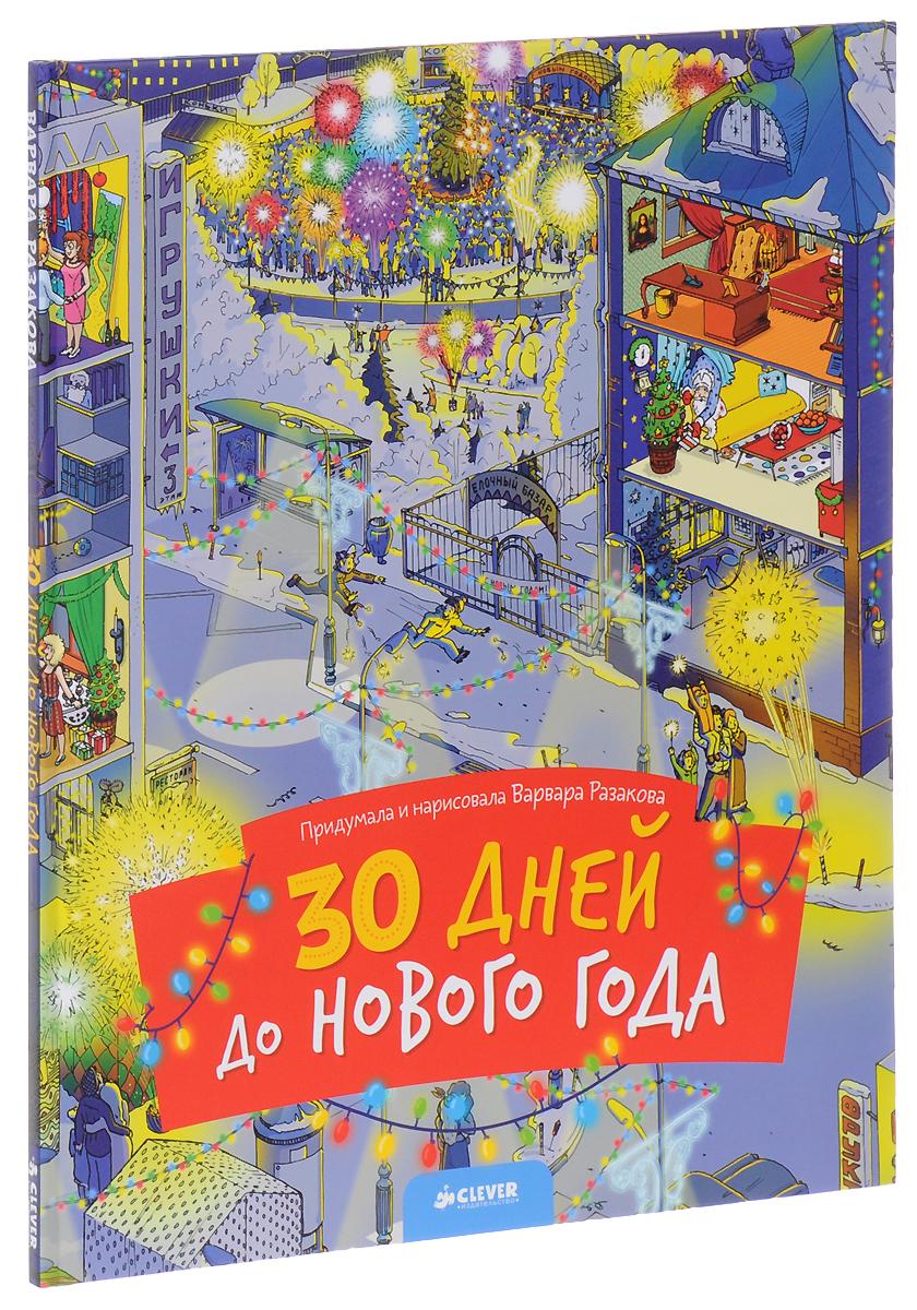 Варвара Разакова 30 дней до Нового года волшебная книга моих пожеланий к новому году