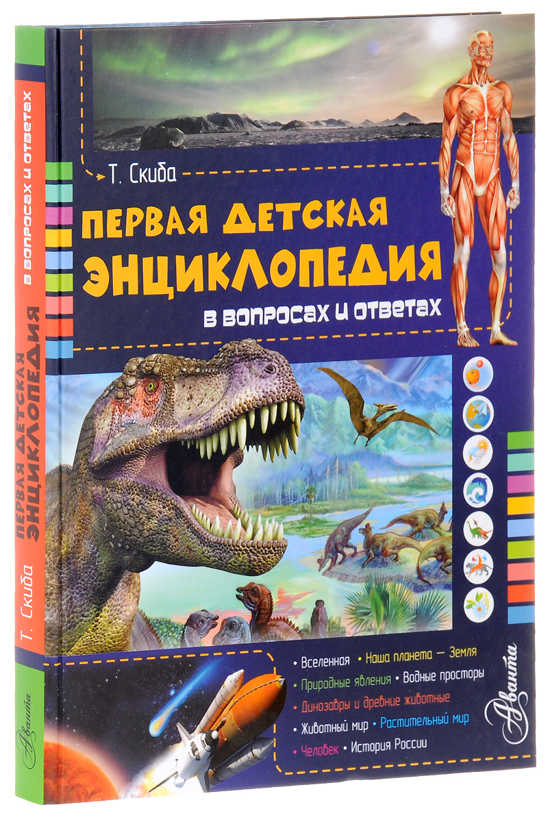 Первая детская энциклопедия в вопросах и ответах. Т. В. Скиба