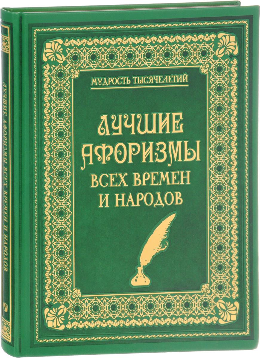 Обложка книги Лучшие афоризмы всех времен и народов