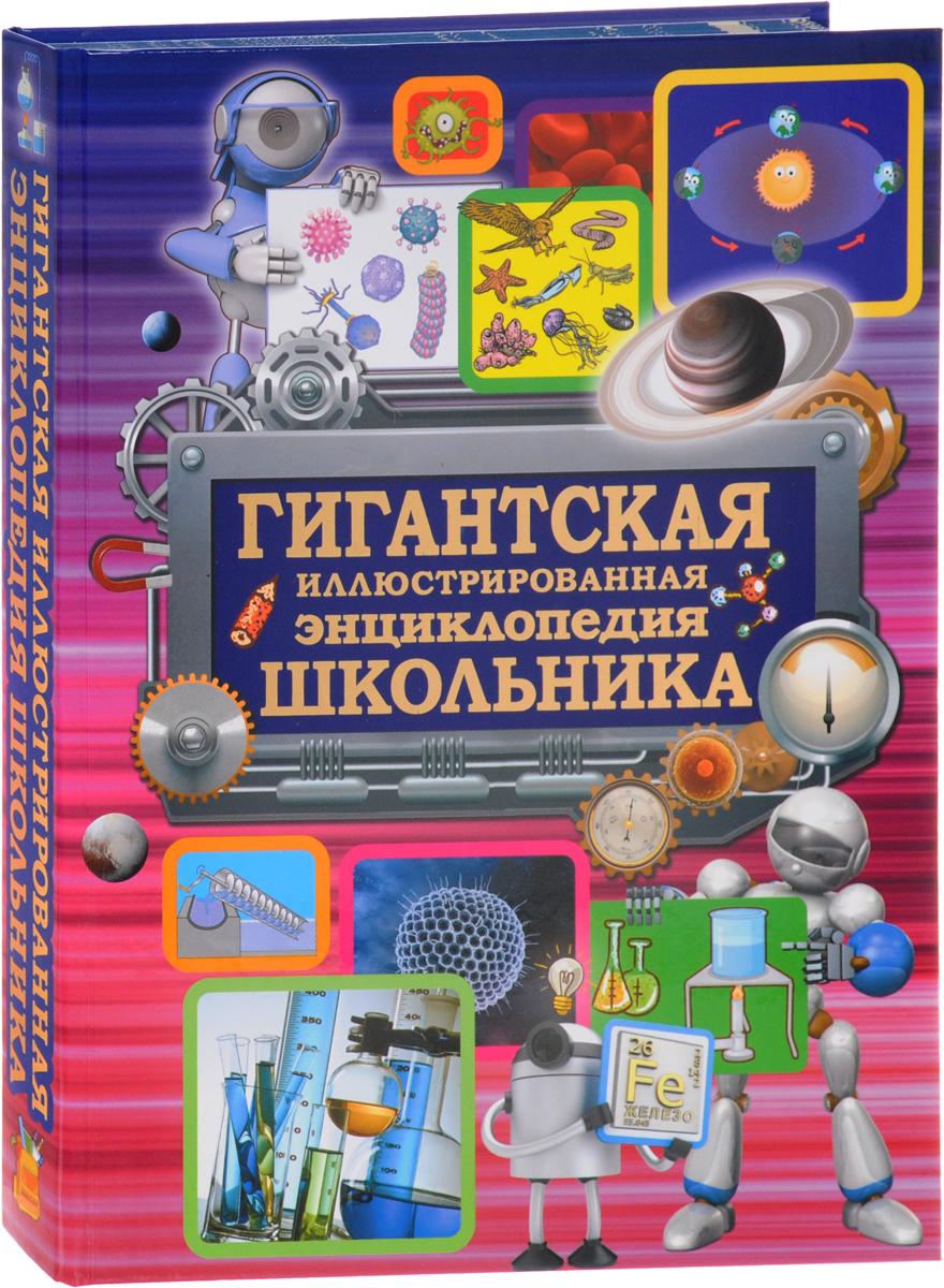 Купить Гигантская иллюстрированная энциклопедия школьника