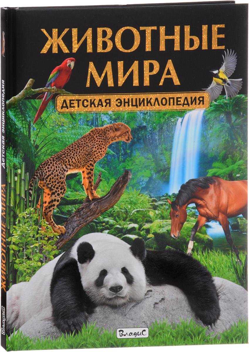 Животные мира. Детская энциклопедия энциклопедия детская поезда