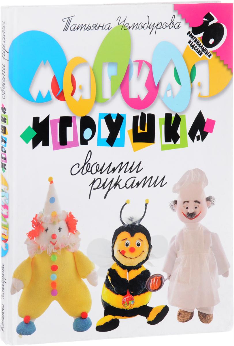 Татьяна Чемодурова Мягкая игрушка своими руками. 30 оригинальных изделий мебель своими руками cd с видеокурсом