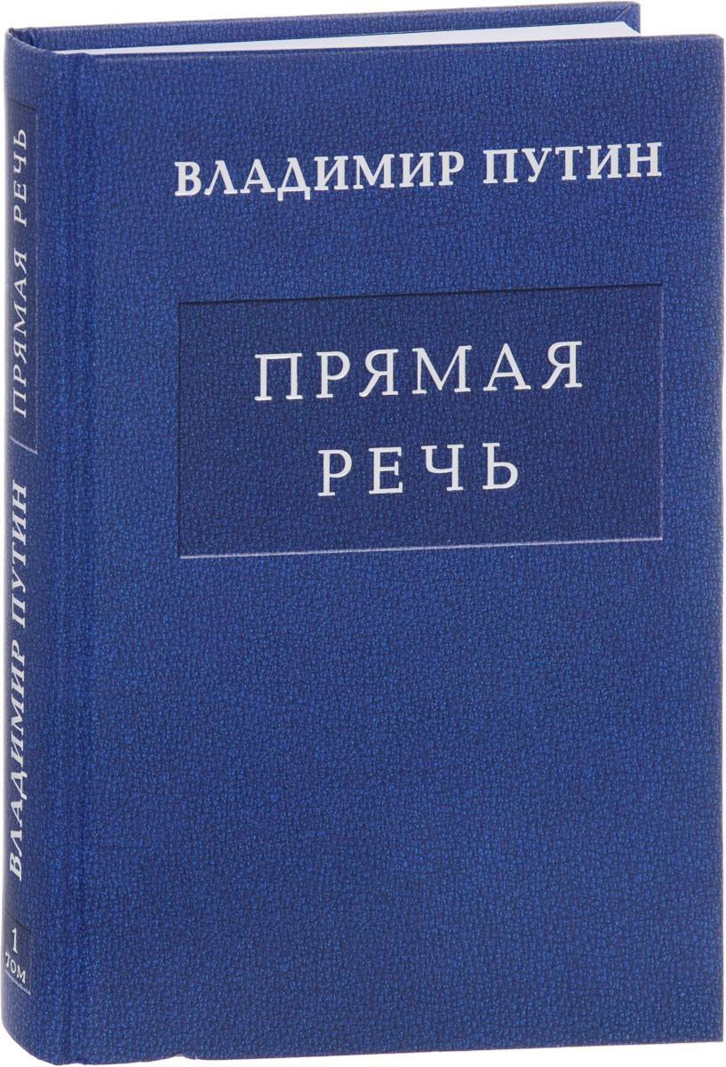 Владимир Путин В. В. Путин. Прямая речь. В 3 томах. Том 1. Послания Федеральному Собранию… путин в прямая речь том 2