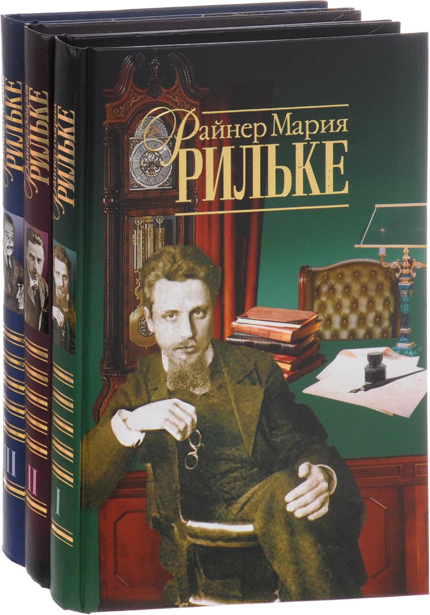 Райнер Мария Рильке Райнер Мария Рильке. Собрание сочинений. В 3 томах (комплект из 3 книг)