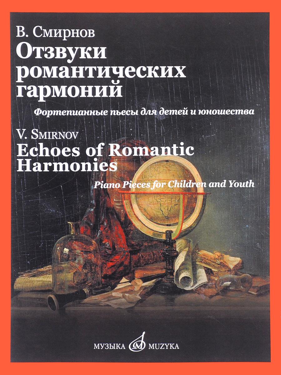 В. Смирнов Отзвуки романтических гармоний. Фортепианные пьесы для детей и юношества ISBN: 979-0-66006-510-2