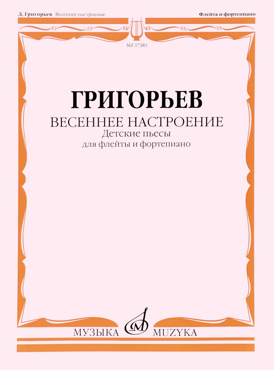 Д. Григорьев Весеннее настроение. Детские пьесы для флейты и фортепиано ISBN: 979-0-66006-539-6