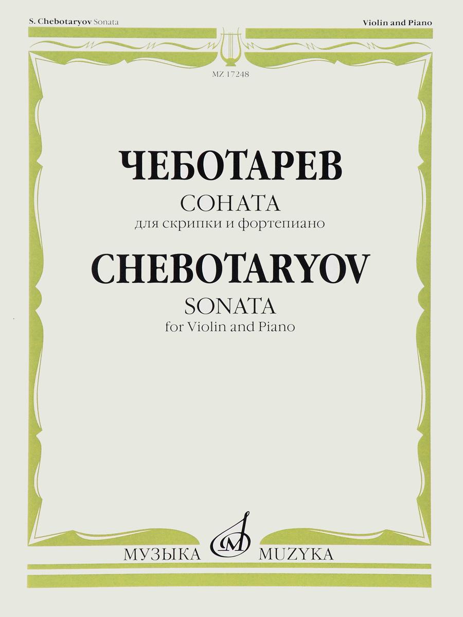 С. Б. Чеботарев Соната. Для скрипки и фортепиано автомобиль б у в курске хендай соната
