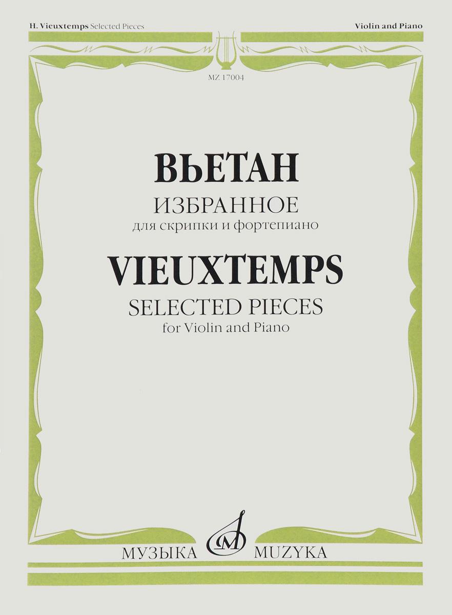А. Вьетан А. Вьетан. Избранное. Для скрипки и фортепиано / H. Vieuxtemps: Selected Pieces: For Violin and Piano