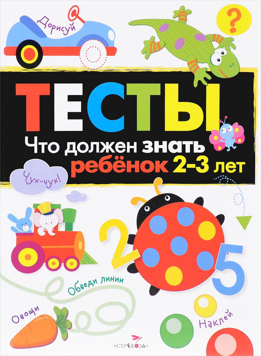 Тесты. Что должен знать ребенок 2-3 лет. Выпуск 3