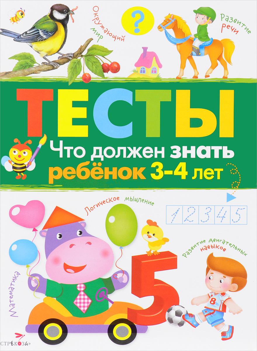 Тесты. Что должен знать ребенок 3-4 лет. Выпуск 3