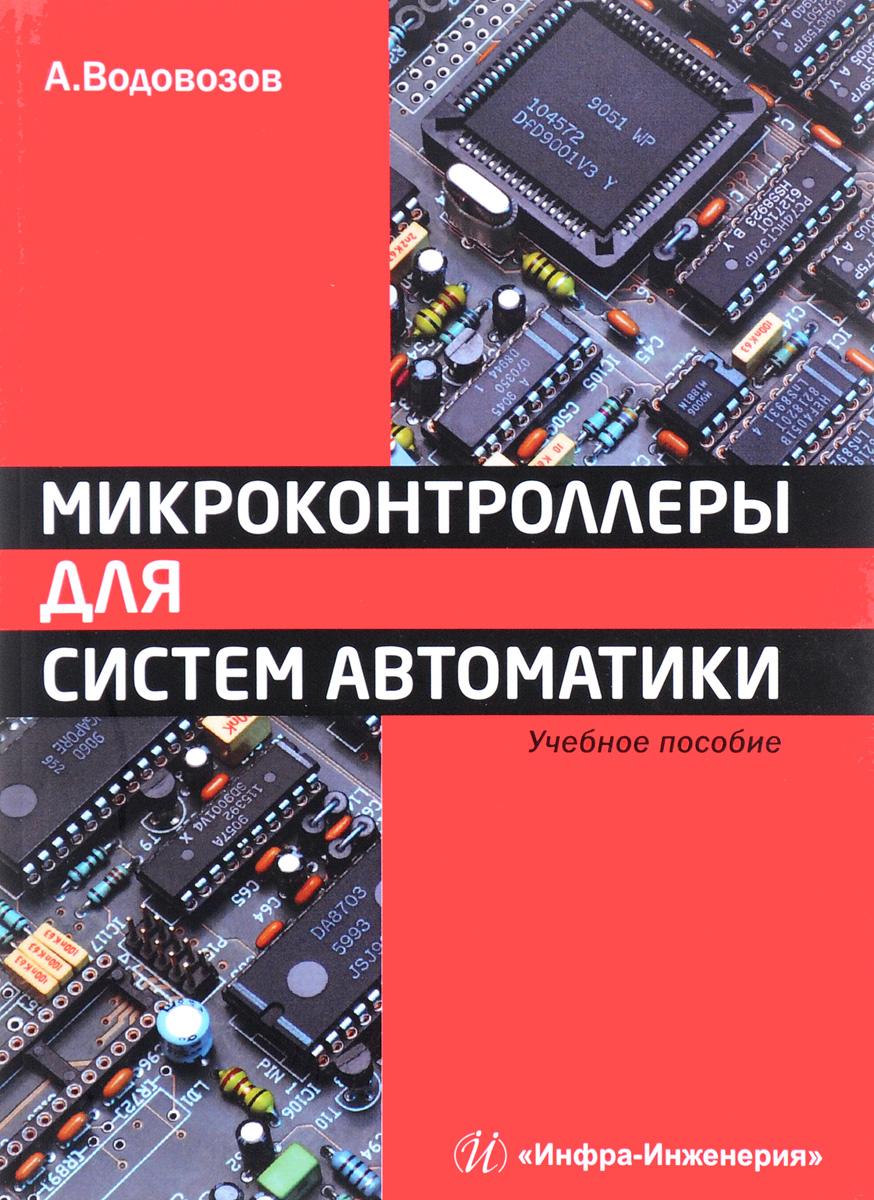 А. Водовозов Микроконтроллеры для систем автоматики. Учебное пособие