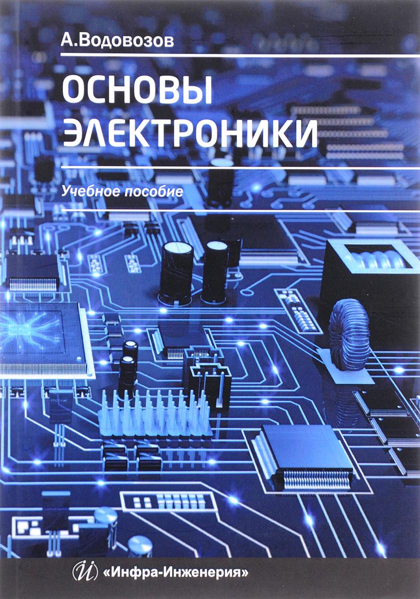 А. Водовозов Основы электроники. Учебное пособие