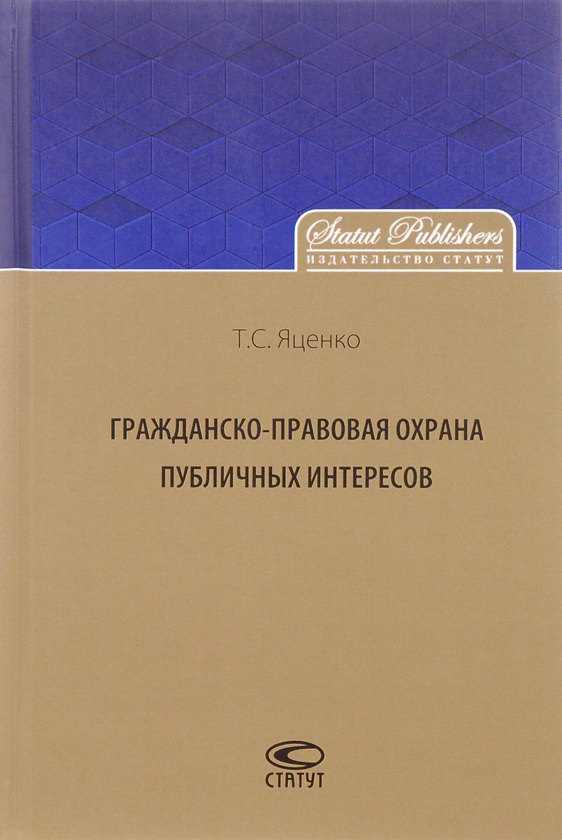 Т. С. Яценко Гражданско-правовая защита публичных интересов защита интеллектуальных авторских прав гражданско правовыми способами