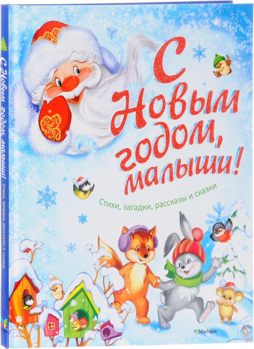 С Новым годом, малыши! Стихи, загадки, рассказы и сказки винклер ю авт сост дед мороз приходит в гости игры подарки загадки стихи с наклейками 3