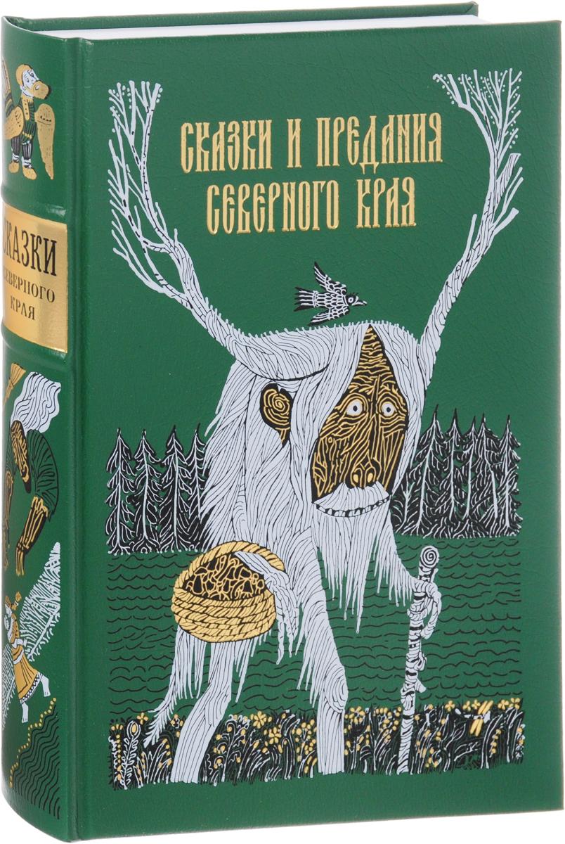 Сказки и предания северного края книга мастеров