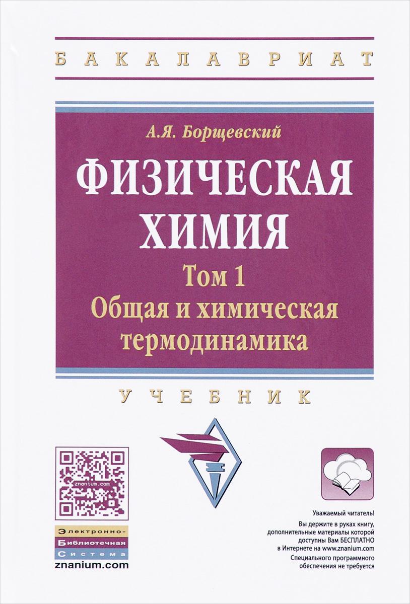 Физическая химия. Учебник. Том 1. Общая химическая термодинамика. А. Я. Борщевский