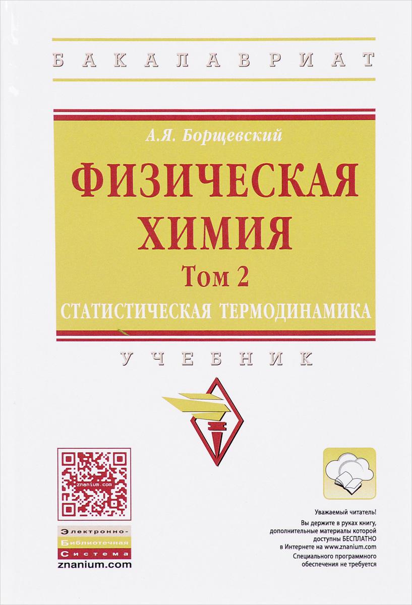 Физическая химия. Том 2. Статистическая термодинамика. Учебник. А. Я. Борщевский