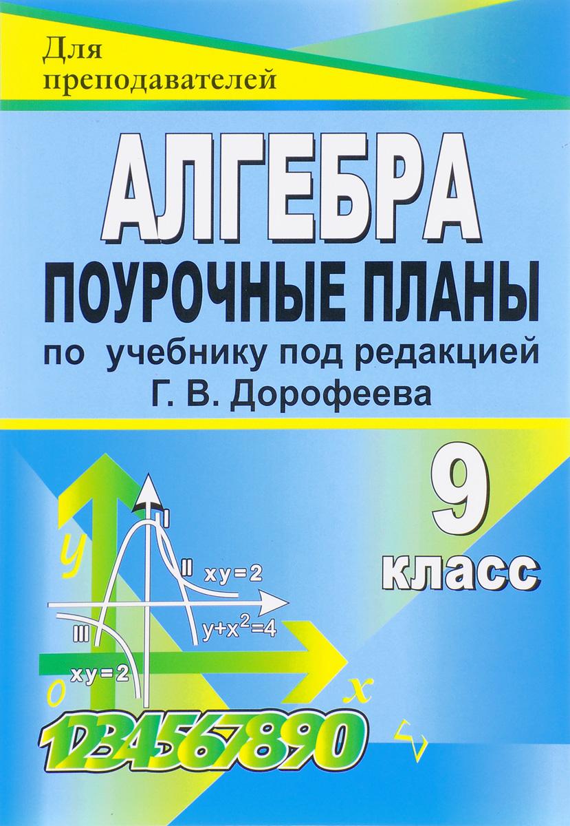 Алгебра. 9 класс. Поурочные планы по учебнику под редакцией Г. В. Дорофеева
