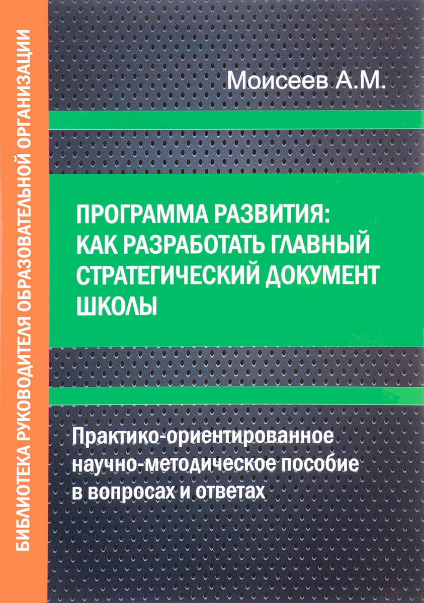 Программа развития: как разработать главный стратегический документ школы