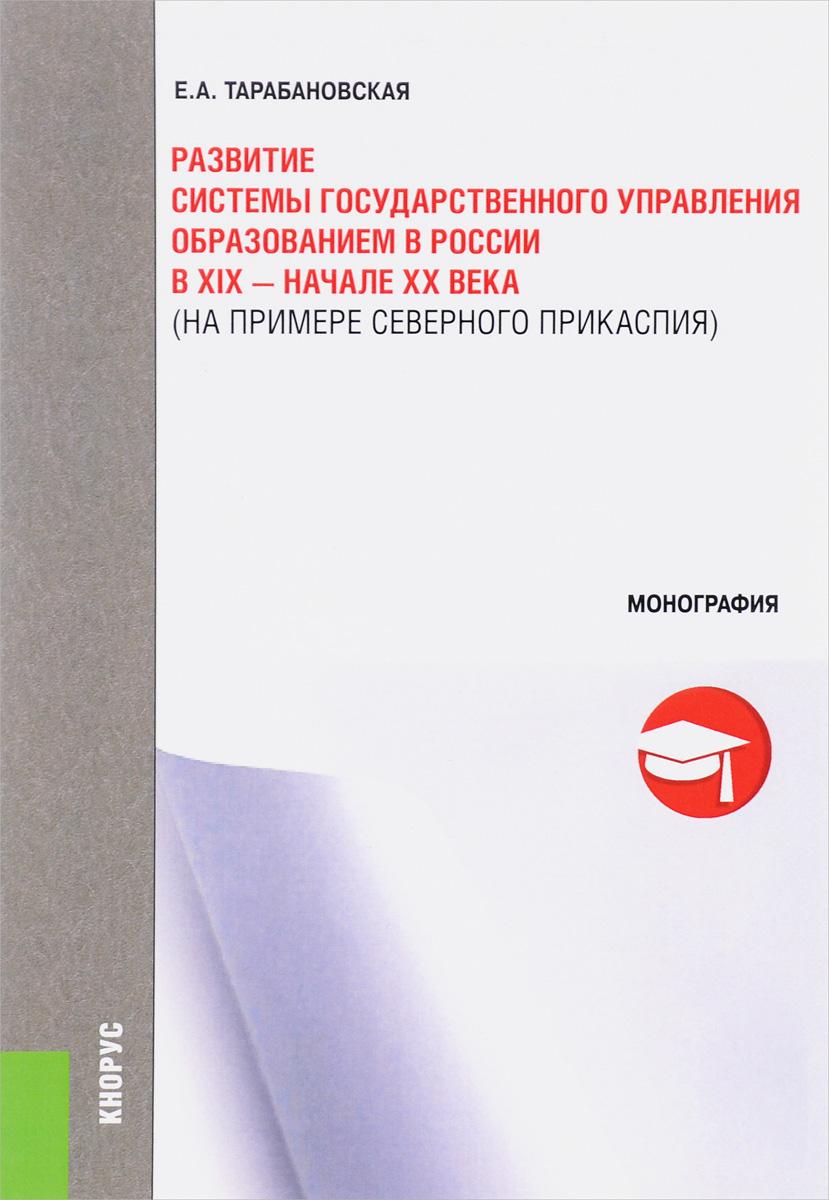 Развитие системы государственного управления образованием в России в XIX - начале XX века (на примере Северного Прикаспия)