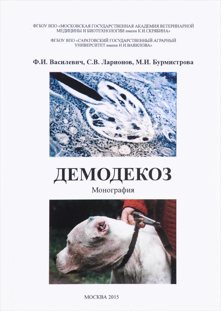 Ф. И. Василевич, С. В. Ларионов, М. И. Бурмистрова Демодекоз