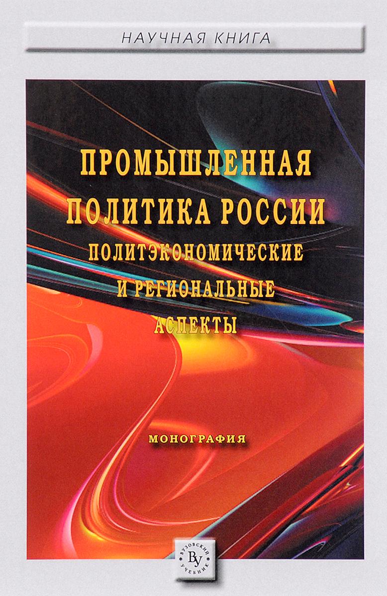 Промышленная политика России. Политэкономические и региональные аспекты