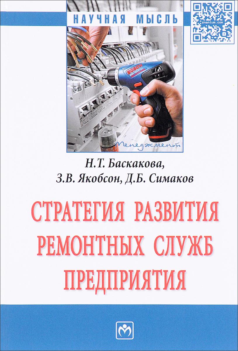 Стратегия развития ремонтных служб предприятия. Н. Т. Баскакова, З. В. Якобсон, Д. Б. Симаков