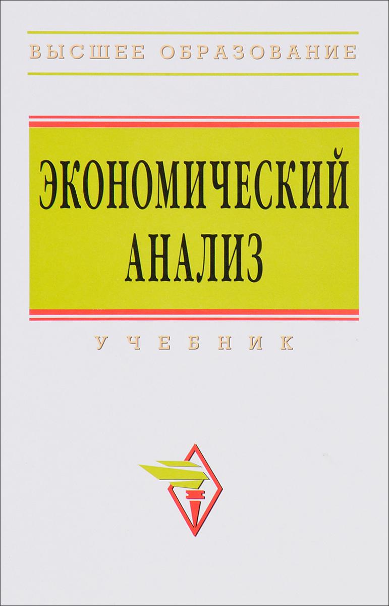Экономический анализ. Учебник особенности бухгалтерского учета и экономического анализа предприятий бытового обслуживания населения