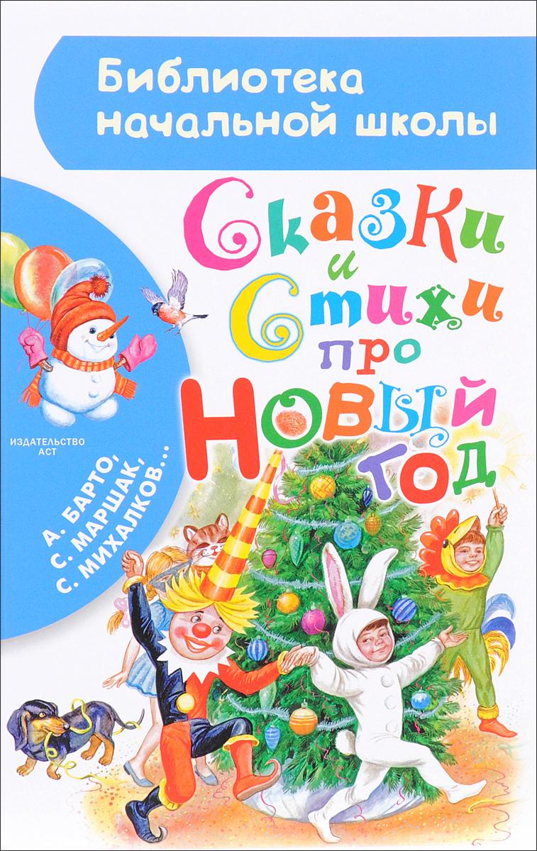 Маршак Самуил Яковлевич Сказки и стихи про Новый год старый новый год с денисом мацуевым