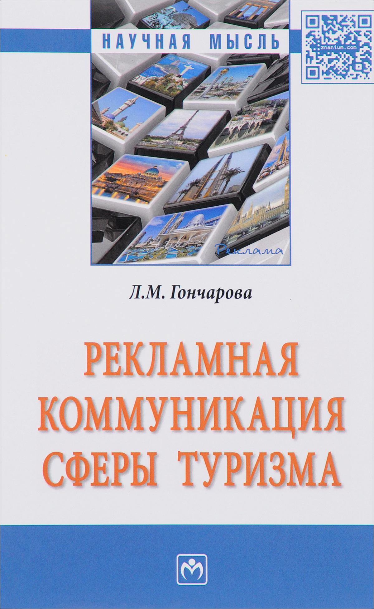 Рекламная коммуникация сферы туризма. Л. М. Гончарова