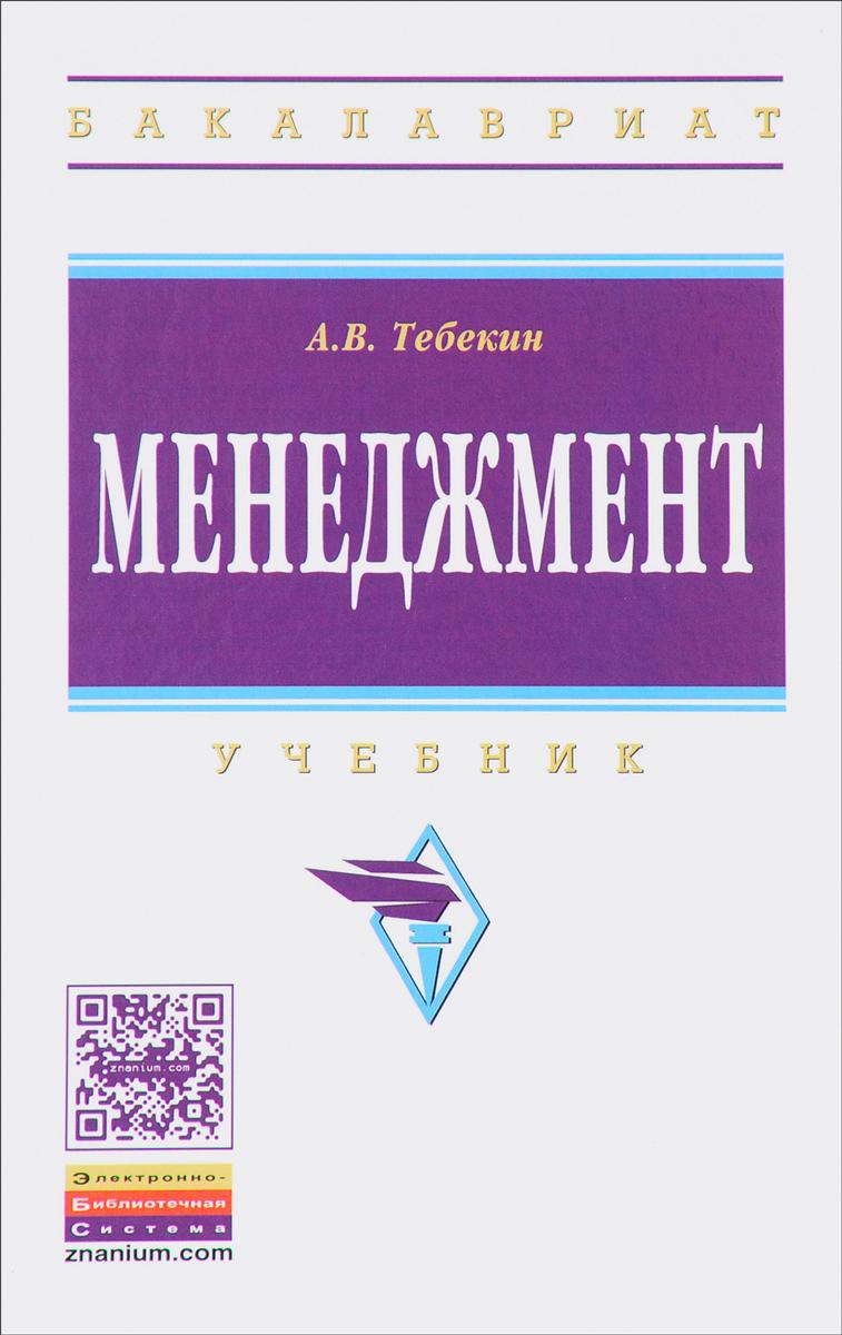 А. В. Тебекин Менеджмент. Учебник