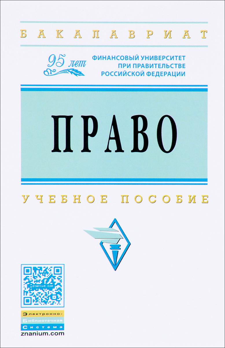 Zakazat.ru: Право. Учебное пособие