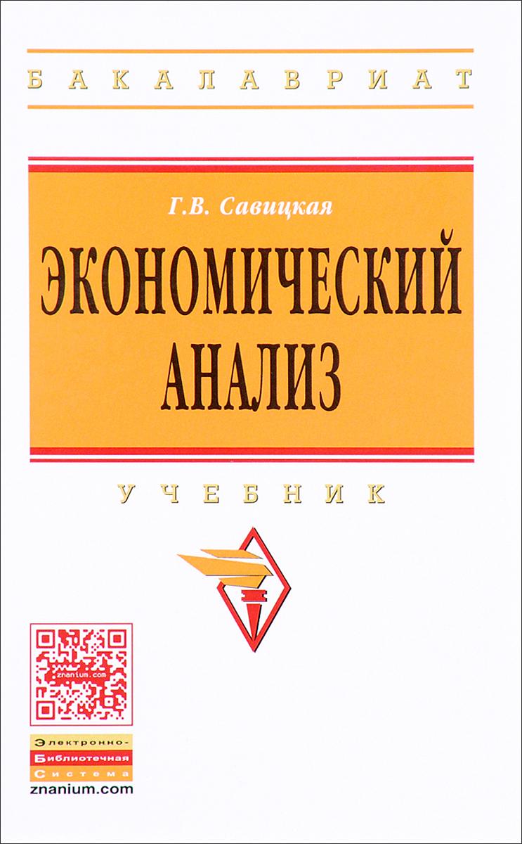 Г. В. Савицкая Экономический анализ. Учебник