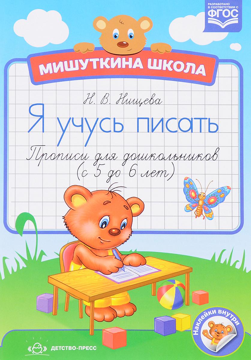 Н. В. Нищева Я учусь писать. Прописи для дошкольников (+ наклейки) прописи для мальчиков наклейки