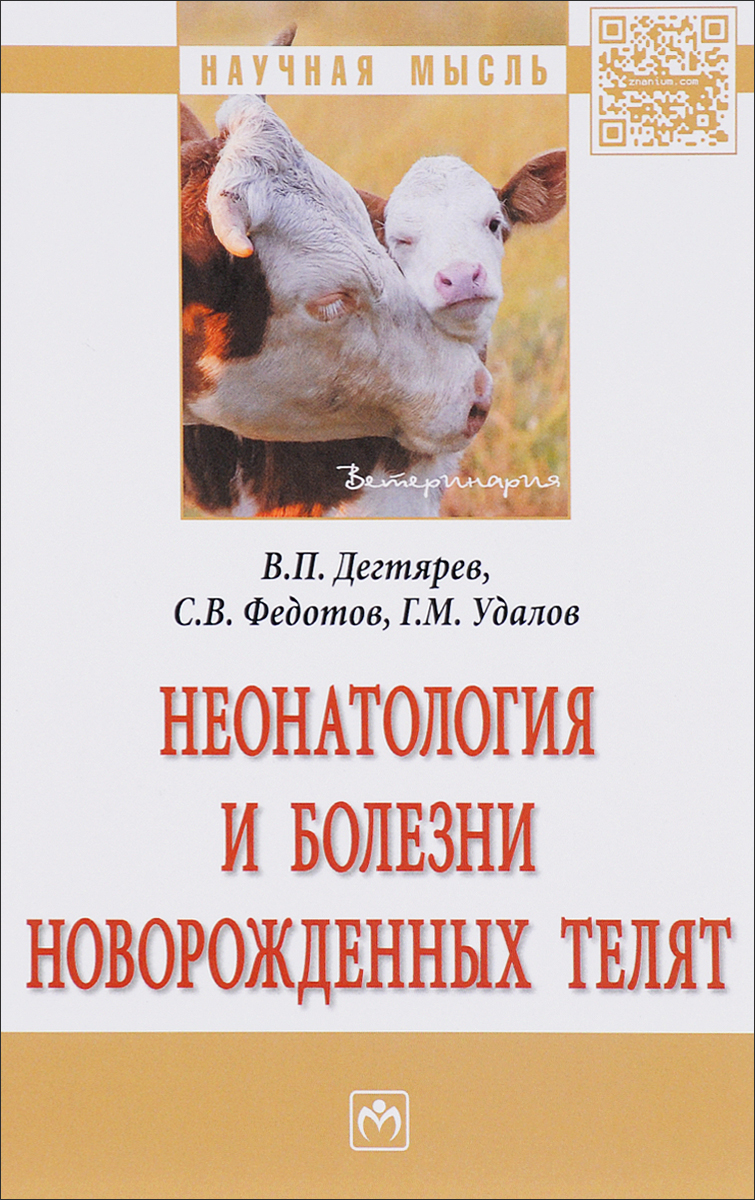 В. П. Дегтярев, С. В. Федотов, Г. М. Удалов Неонатология и болезни новорожденных телят цена