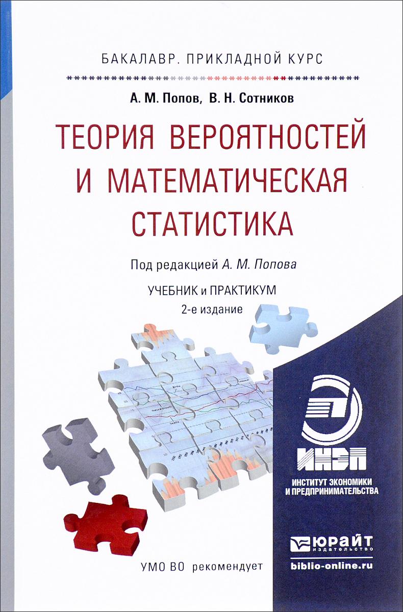А. М. Попов, В. Н. Сотников Теория вероятностей и математическая статистика. Учебник и практикум для прикладного бакалавриата
