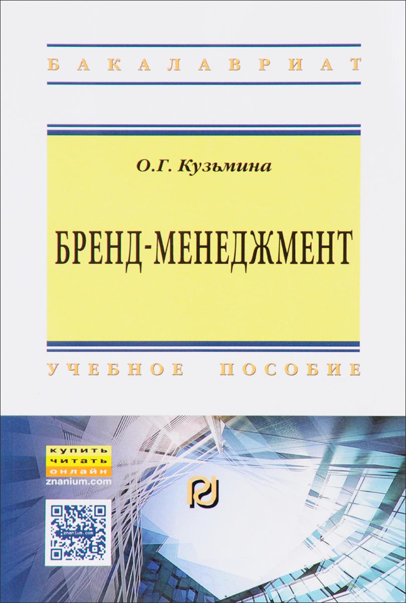 О. Г. Кузьмина Бренд-менеджмент. Учебное пособие бренд булгари