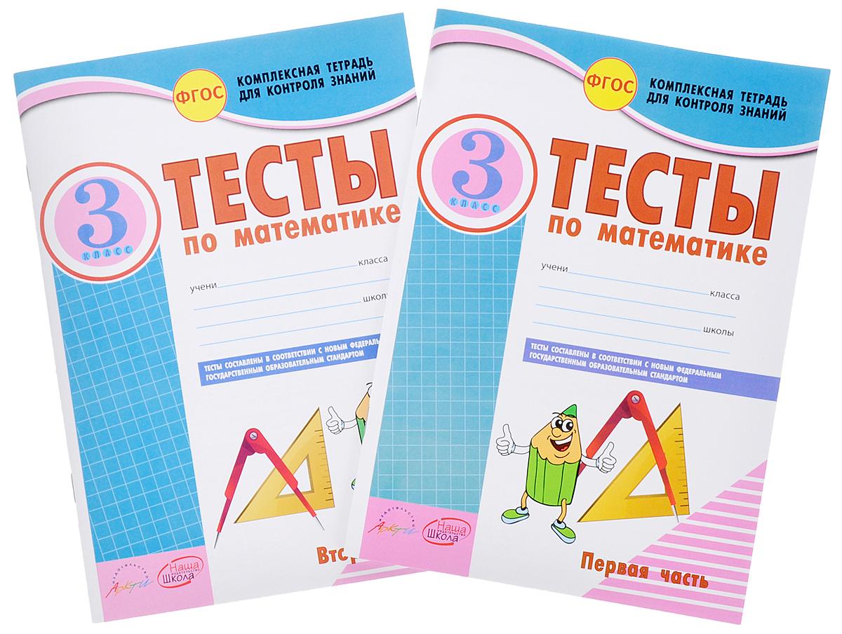 А. А. Назаренко Математика. 3 класс. Тесты. В 2 частях (комплект из 2 тетрадей) математика 3 класс комплект рабочих тетрадей 1 2 фгос