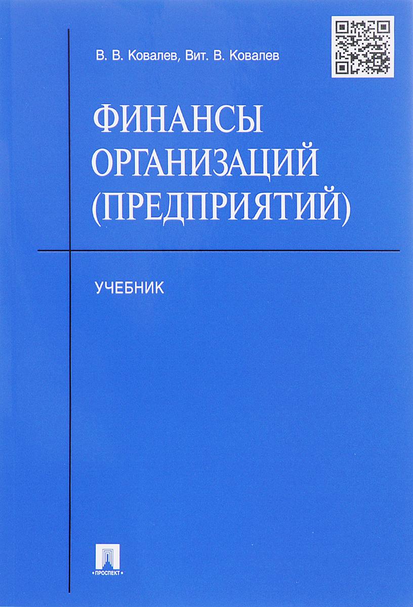В. В. Ковалев,  Вит. В. Ковалев Финансы организаций. Учебник
