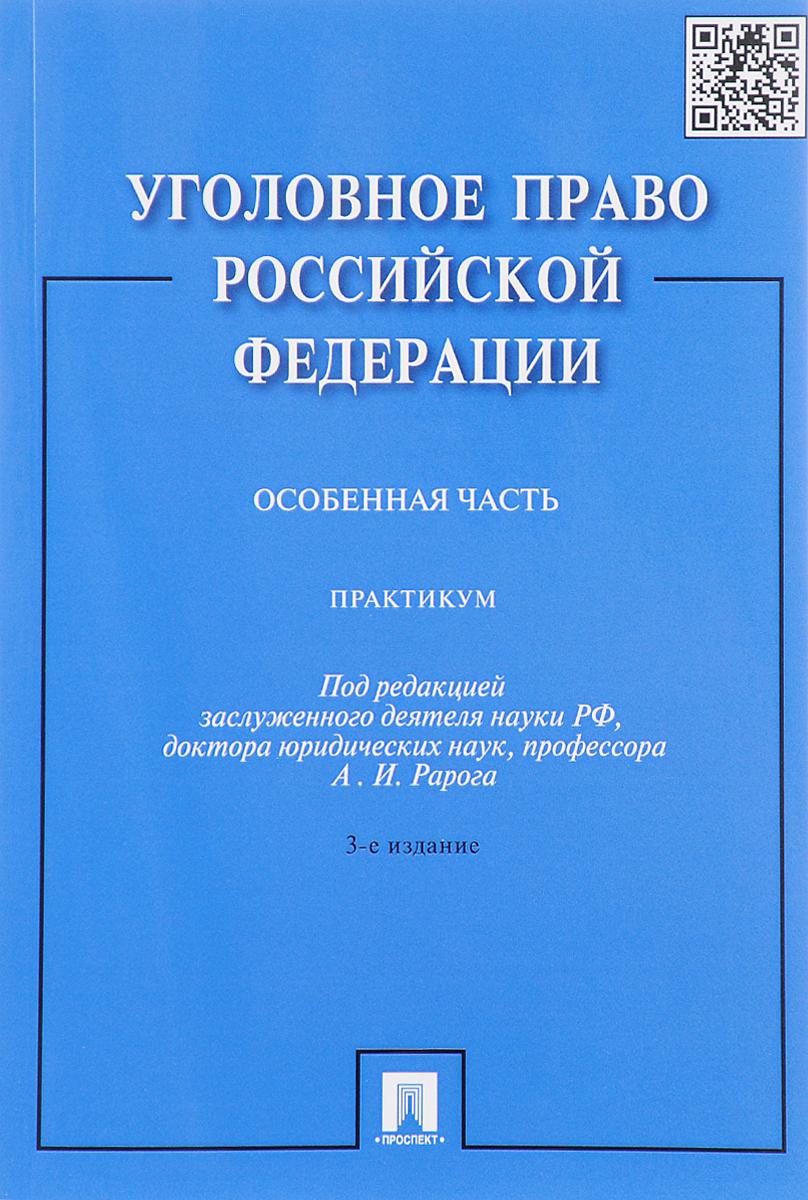Уголовное право Российской Федерации. Практикум. Особенная часть