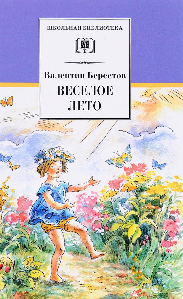 В. Д. Берестов Веселое лето