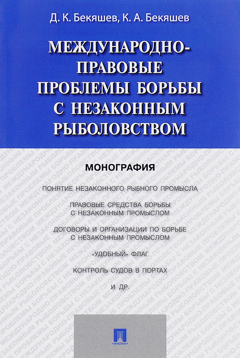 Д. К. Бекяшев, А. Бекяшев Международно-правовые проблемы борьбы с незаконным рыболовством