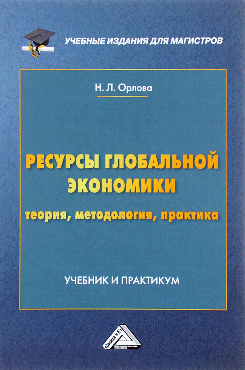 Ресурсы глобальной экономики (теория, методология, практика) Учебник и практикум