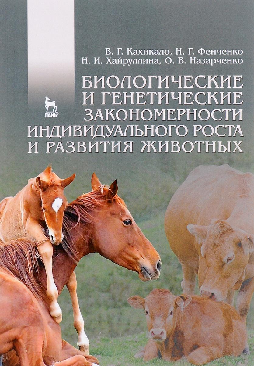 Биологические и генетические закономерности индивидуального роста и развития животных. Учебное пособие
