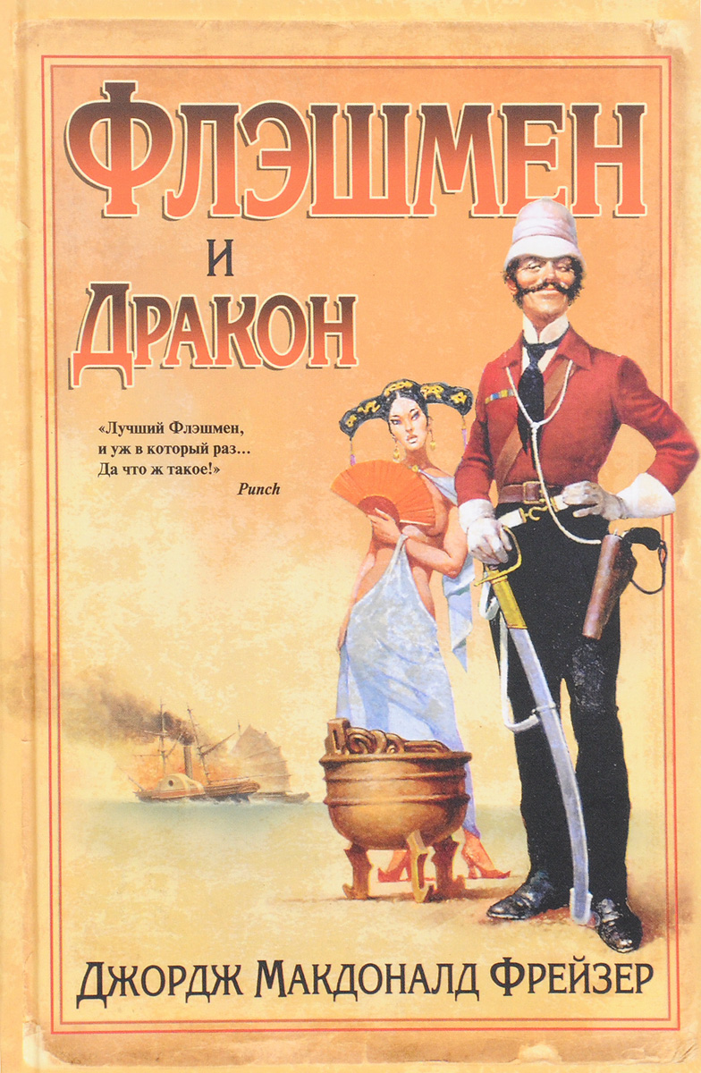 Zakazat.ru: Флэшмен и дракон. Джордж Макдоналд Фрейзер
