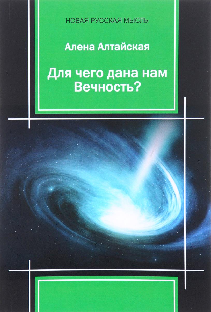 Алена Алтайская Для чего дана нам Вечность?
