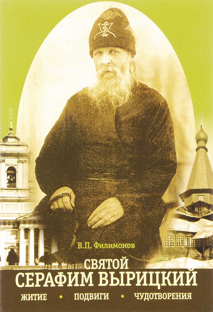 В.П.Филимонов Святой Серафим Вырицкий