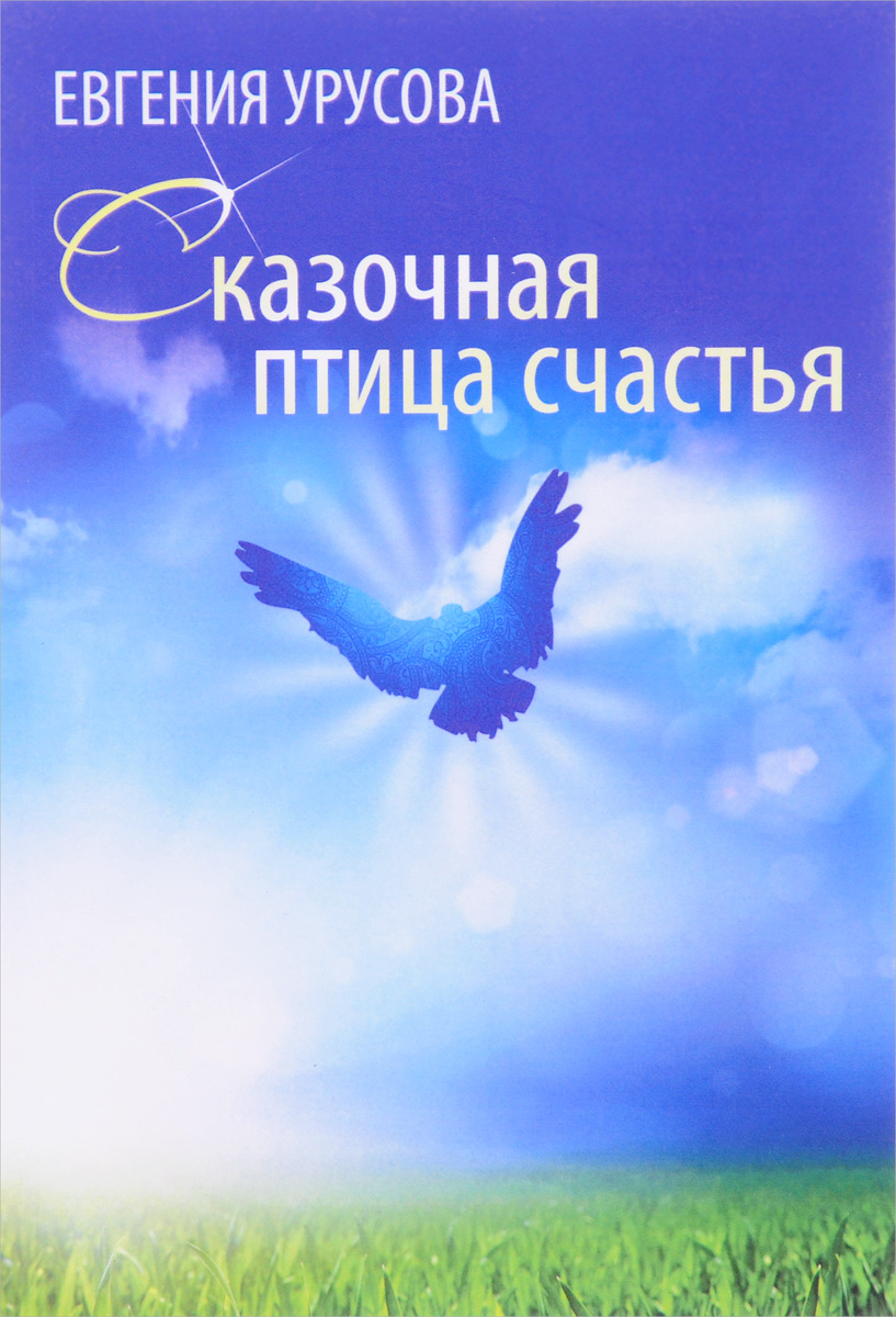 Евгения Урусова Сказочная птица счастья книга гормоны счастья купить