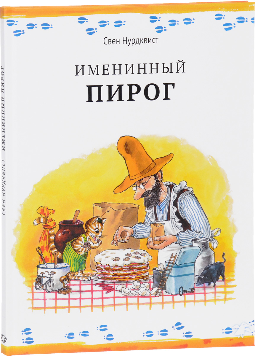 Свен Нурдквист Именинный пирог хлеб да пирог